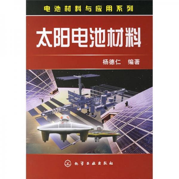 太阳电池材料