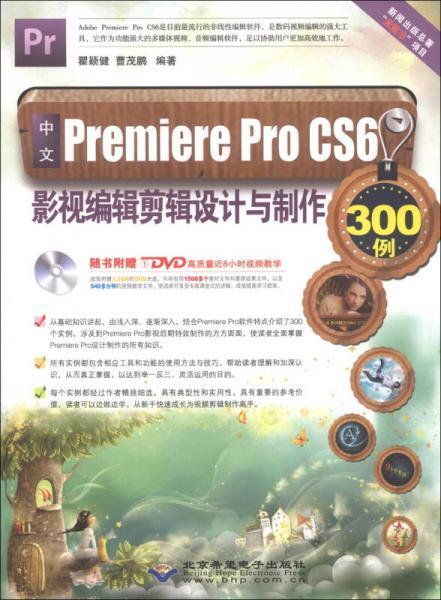 中文Premiere Pro CS6影视编辑剪辑设计与制作300例