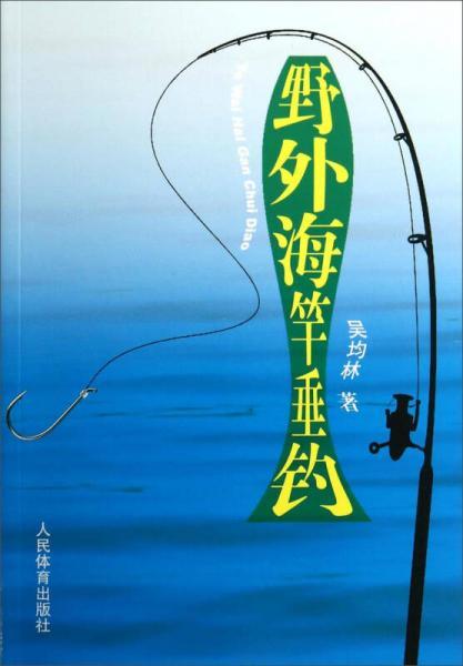 野外海竿垂钓