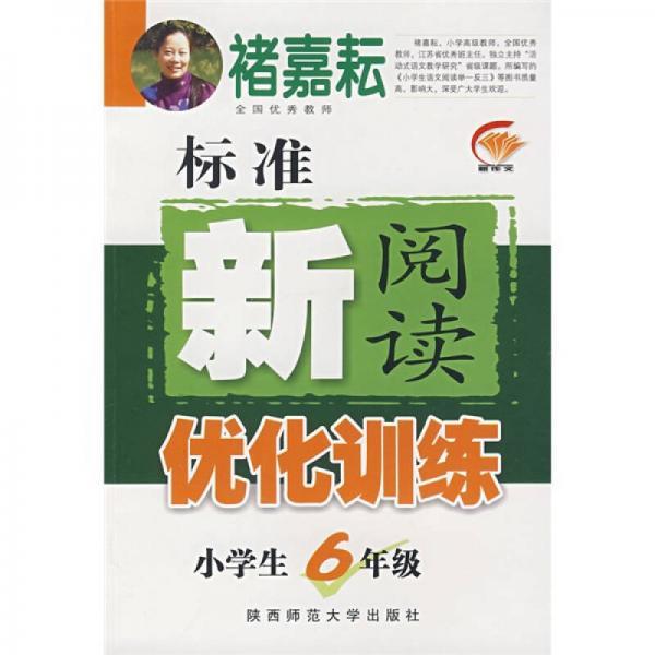 标准新阅读优化训练(小学生6年级)