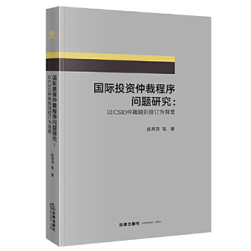 国际投资仲裁程序问题研究:以ICSID仲裁规则修订为背景