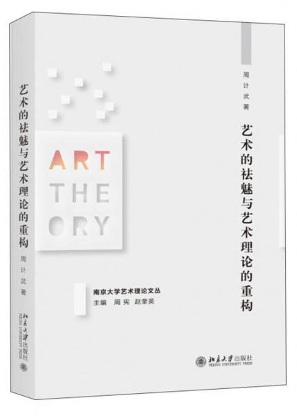 艺术的祛魅与艺术理论的重构/南京大学艺术理论文丛