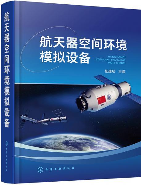 航天器空间环境模拟设备