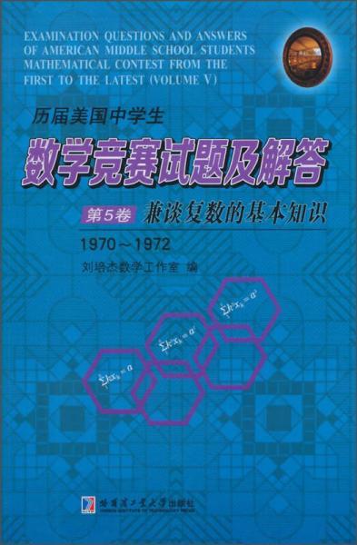 历届美国中学生数学竞赛试题及解答(第5卷)·兼谈复数的基本知识(1970~1972)