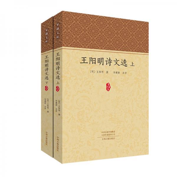 王阳明诗文选(全二册)·家藏文库