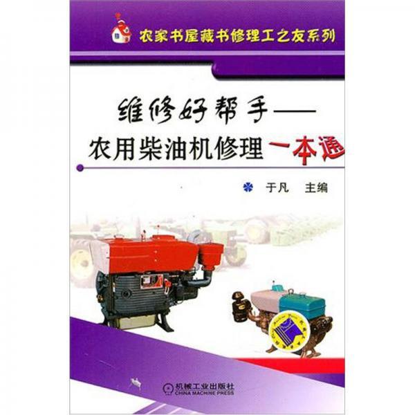 维修好帮手:农用柴油机修理一本通