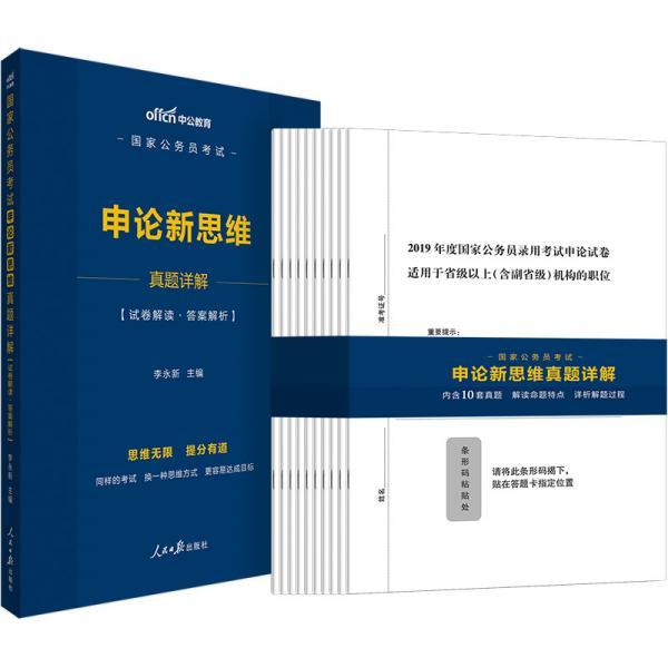 中公教育2020国家公务员考试:申论新思维真题详解