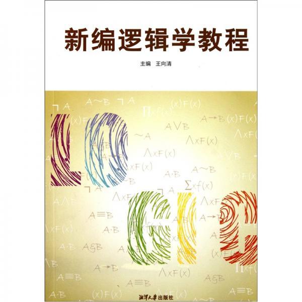 新编逻辑学教程
