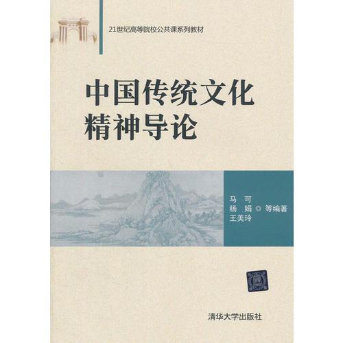 中国传统文化精神导论
