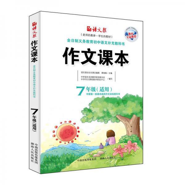 作文课本-七年级适用(新版)