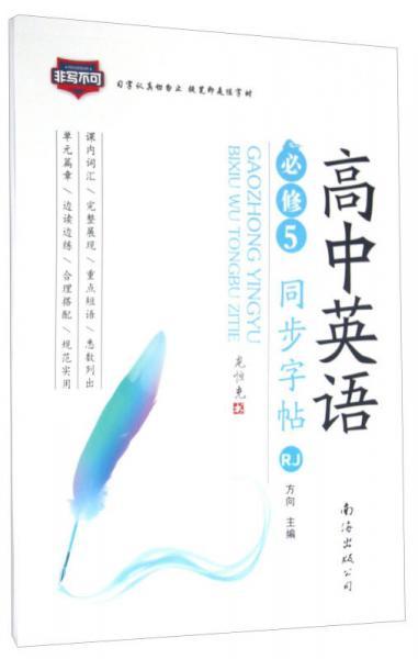 高中英语同步字帖(必修5 RJ)