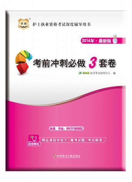 华图·2014护士执业资格考试深度辅导用书:考前冲刺必做3套卷(最新版)