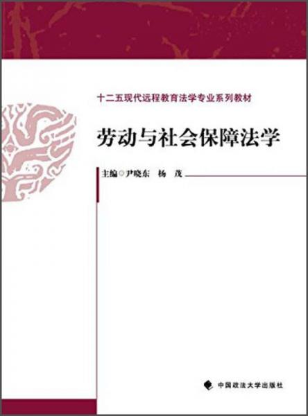 劳动与社会保障法学/十二五现代远程教育法学专业系列教材