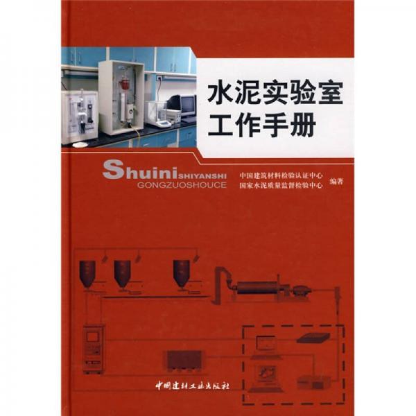 水泥实验室工作手册