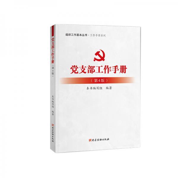 党支部工作手册(第4版):组织工作基本丛书工作手册系列