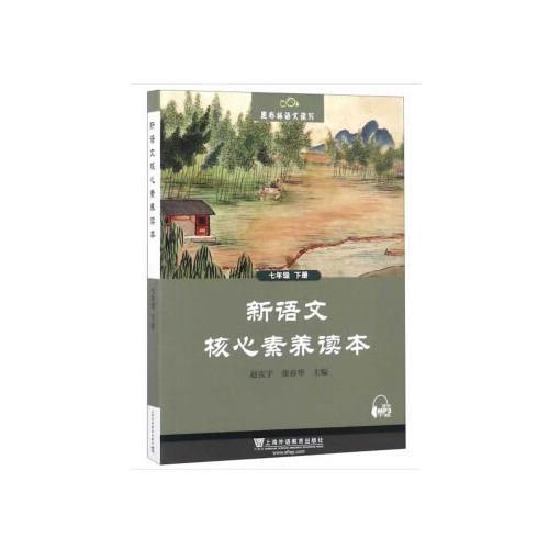 黑布林语文读写:新语文核心素养读本 七年级下册