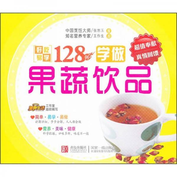 好吃易学系列:学做果蔬饮品128例