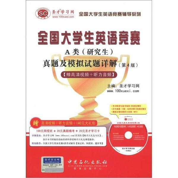 圣才教育·全国大学生英语竞赛A类(研究生):真题及模拟试题详解(第4版)