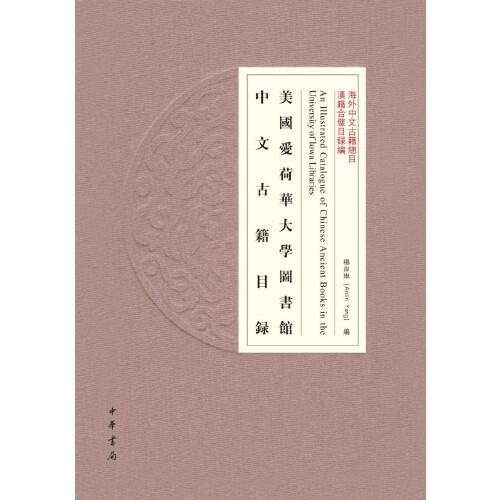 美国爱荷华大学图书馆中文古籍目录(海外中文古籍总目·精装繁体横排)