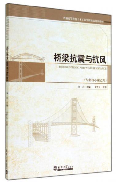 桥梁抗震与抗风