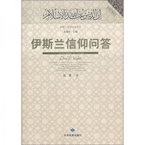 伊斯兰信仰问答