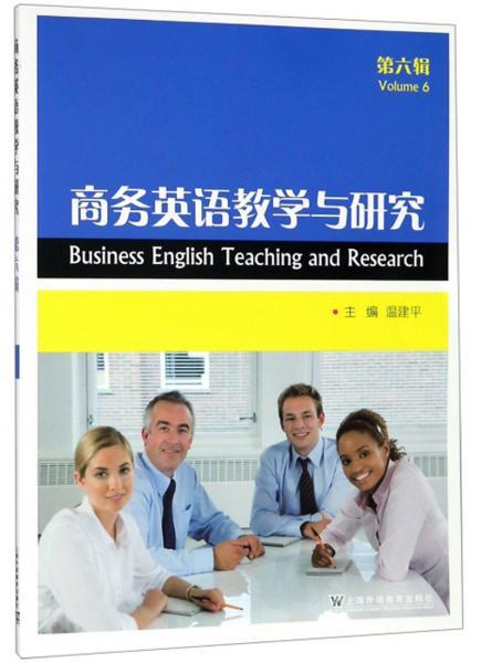 商务英语教学与研究(第6辑)