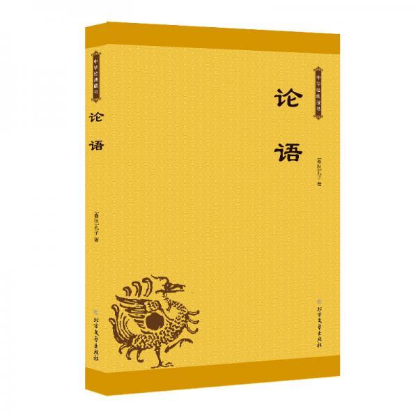 论语——中华经典藏书