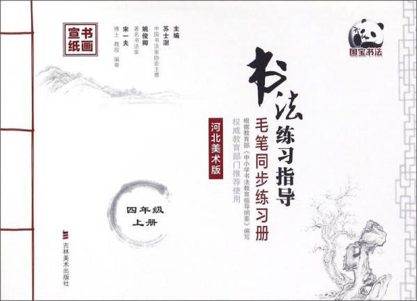 书法练习指导(四年级 上册 河北美术版 毛笔同步练习册)