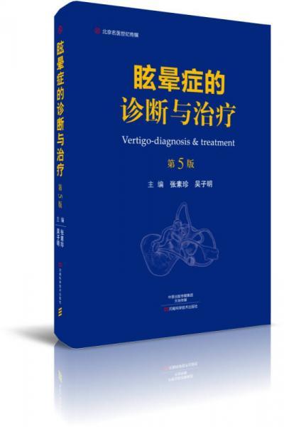 眩晕症的诊断与治疗(第5版)-名医世纪传媒