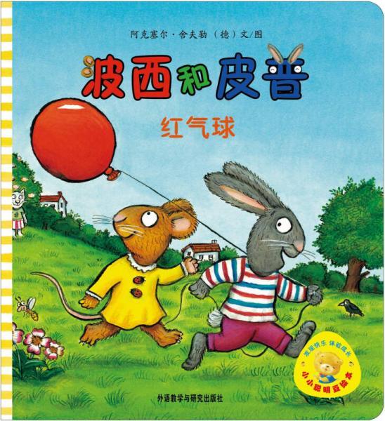 小小聪明豆绘本·波西和皮普:红气球