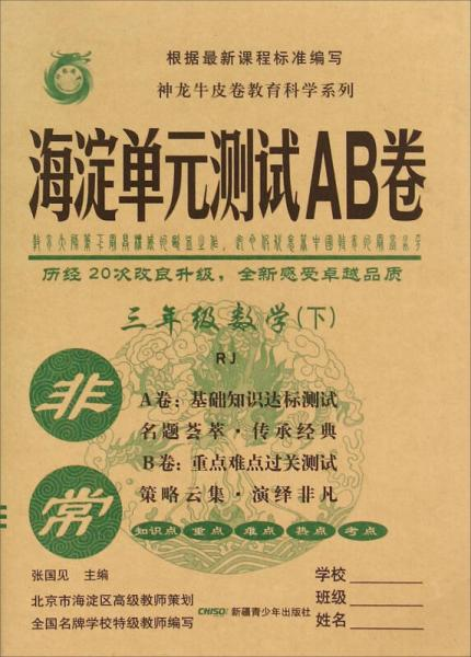 非常海淀单元测试AB卷:三年级数学下(RJ)