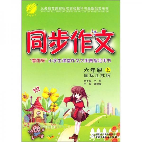 同步作文(6年级上)(国标江苏版)