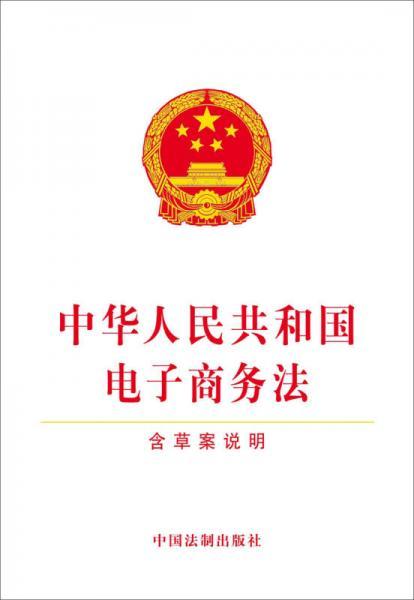 中华人民共和国电子商务法(含草案说明)
