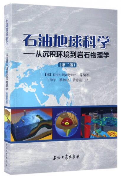 石油地球科学:从沉积环境到岩石物理学(第2版)