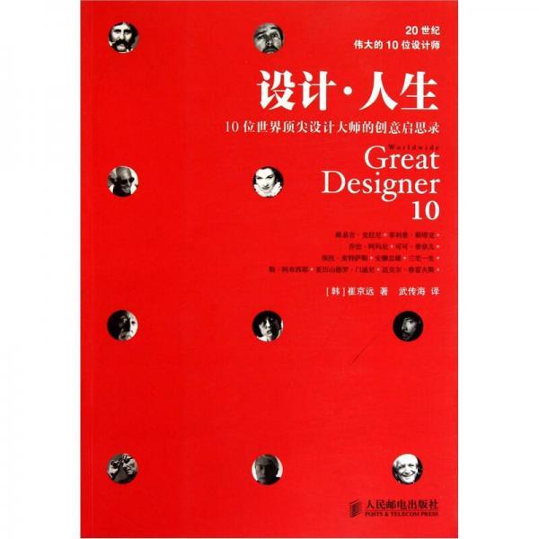 设计·人生