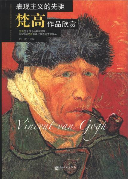 表现主义的先驱:梵高作品欣赏