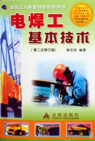 电焊工基本技术