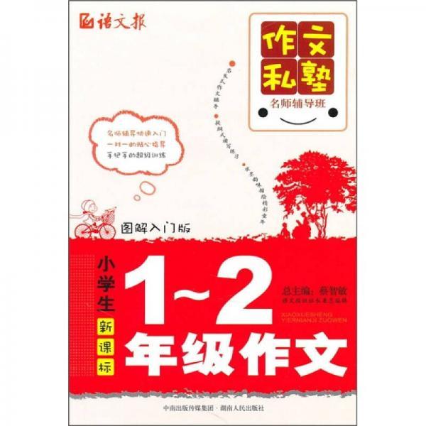 作文私塾名师辅导班:小学生1-2年级作文(图解入门版)(新课标)
