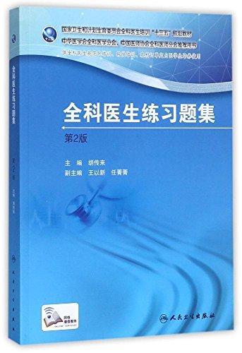 国家卫生和计划生育委员会全科医生培训规划教材 全科医生练习题集(第2版)