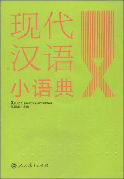 现代汉语小语典