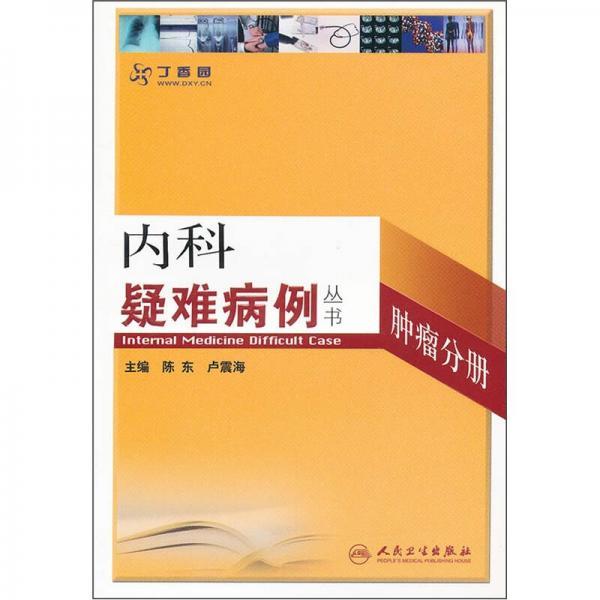 内科疑难病例丛书:肿瘤分册