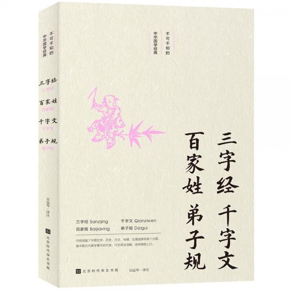 不可不知的中华国学经典:三字经·百家姓·千字文·弟子规
