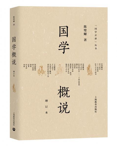 国学概说(增订本)