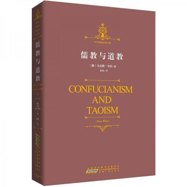 时代阅读经典文库:儒教与道教