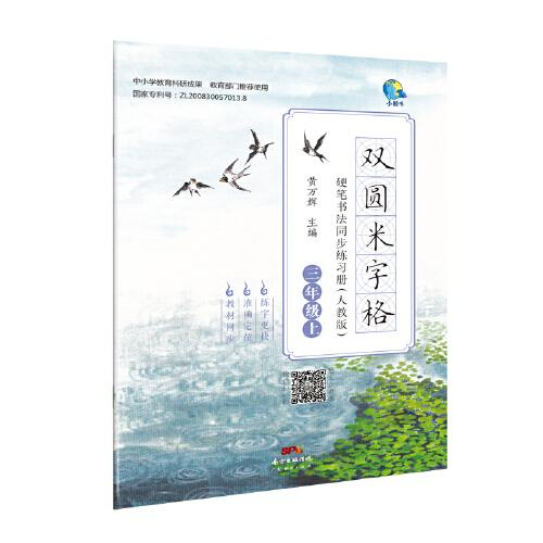 双圆米字格硬笔书法同步练习册·三年级上·人教版