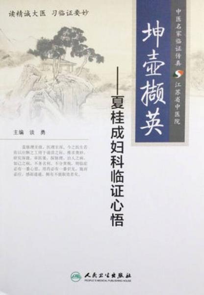 坤壶撷英·夏桂成妇科临证心悟