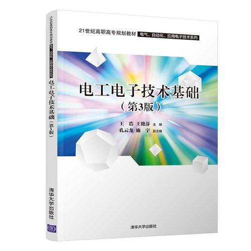 电工电子技术基础(第3版)