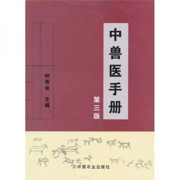 中兽医手册(第3版)
