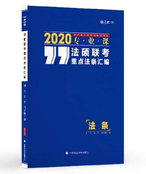 2020法硕联考重点法条汇编