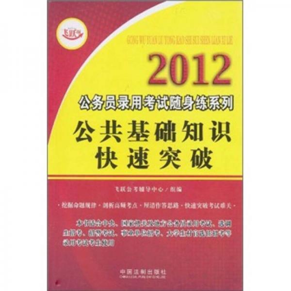 2012公务员录用考试随身练系列:公共基础知识快速突破